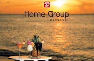 京都/バル/バー/ホームグループ/ランチ/ディナー