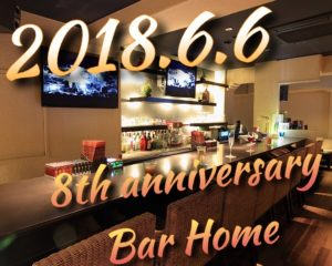 京都/木屋町/bar/バー/ガールズバー/home/バーホーム