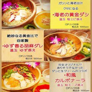 冷やし中華/冷麺/海鮮/限定/河原町/ハレリゾート